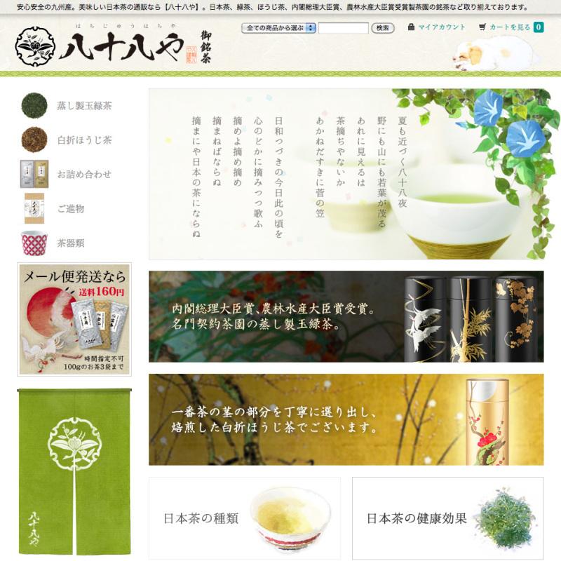 koshima_top2